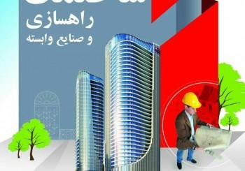 دومین نمایشگاه بزرگ ساختمان، راهسازی و صنایع وابسته در سبزوار