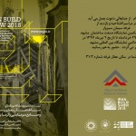 تصویر دعوتنامه نمایشگاه صنعت ساختمان مشهد