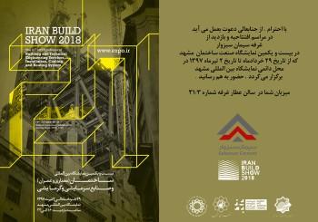 حضور سیمان سبزوار در نمایشگاه صنعت ساختمان مشهد
