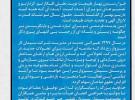 پیام نوروزی مدیریت عامل سیمان سبزوار