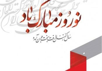 پیام نوروزی مدیریت محترم عامل سیمان سبزوار